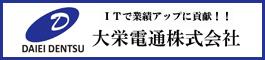 大栄電通株式会社