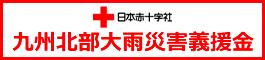 九州北部大雨災害義援金