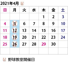 柳川野球教室開催日