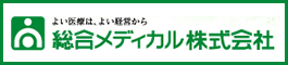 総合メディカル株式会社