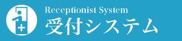 受付システム